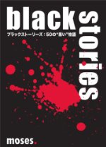 """ブラックストーリーズ:50の""""黒い"""