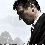 96時間 [DVD]